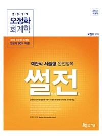 2019 오정화 회계학 썰전 (썰문제 전과)