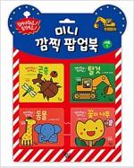 미니 깜찍 팝업북 세트 1 - 전4권