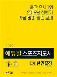 2019 에듀윌 스포츠지도사 필기 한권끝장