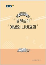 EBSi 강의노트 수능개념 국어 윤혜정의 개념의 나비효과 (2019년)