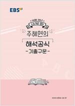 EBSi 강의노트 수능개념 영어 주혜연의 해석공식 기출구문 (2019년)