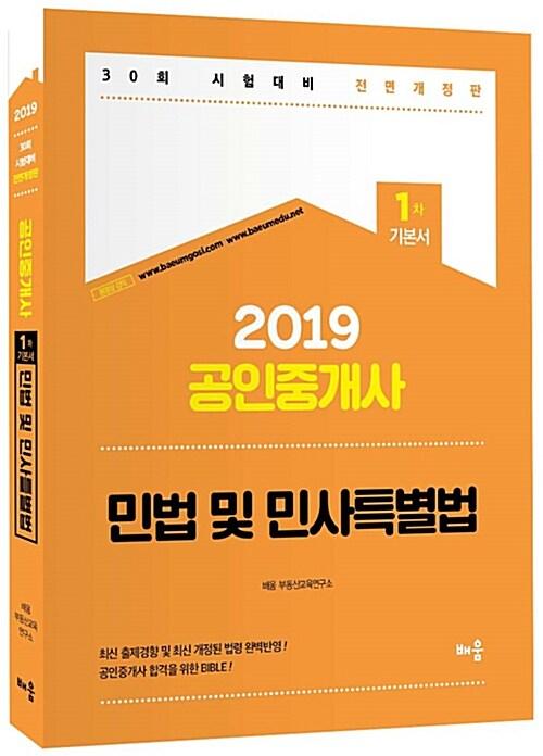 2019 배움 민법 및 민사특별법