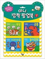 미니 깜찍 팝업북 세트 3 - 전4권