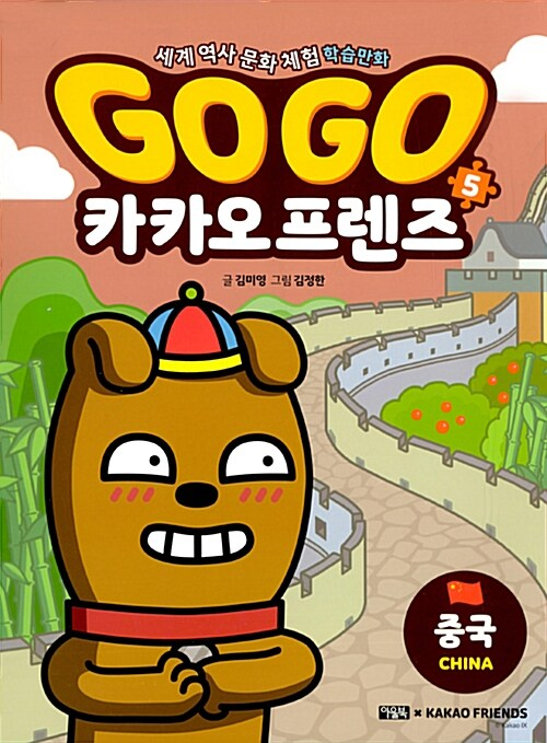 Go Go 카카오프렌즈 5 : 중국