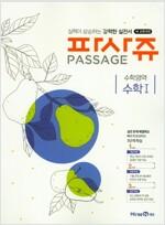 파사쥬 Passage 수학영역 수학 1 (2019년)