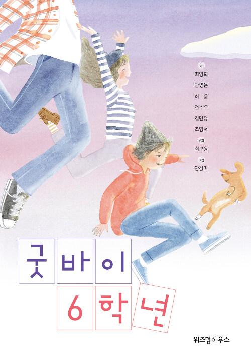 [중고] 굿바이 6학년