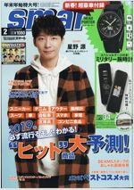 smart (スマ-ト) 2019年 02月號 (雜誌, 月刊)