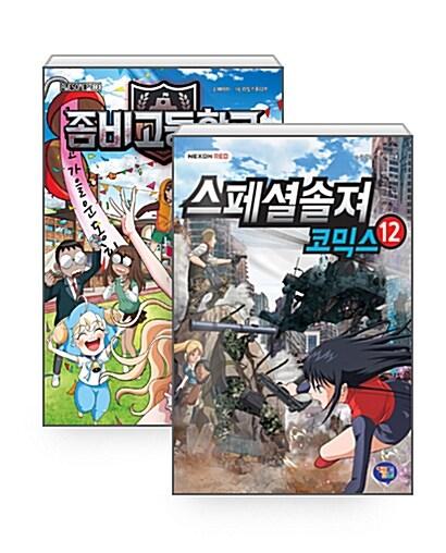 [세트] 좀비고등학교 코믹스 9 + 스페셜솔져 코믹스 12 - 전2권