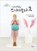 김라희는 뜨개렐라 2 + 센스있는 코바늘 대바늘 손뜨개 작품
