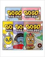 [세트] Go Go 카카오프렌즈 1~5 세트 - 전5권