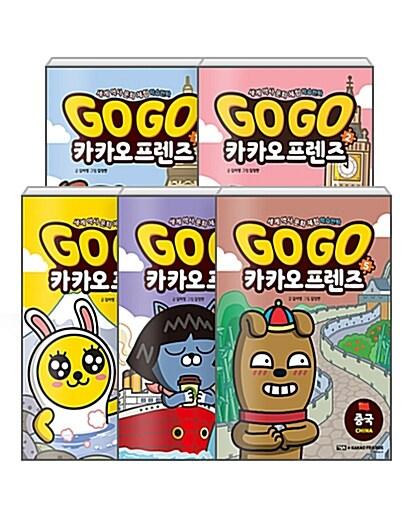 [중고] [세트] Go Go 카카오프렌즈 1~5 세트 - 전5권