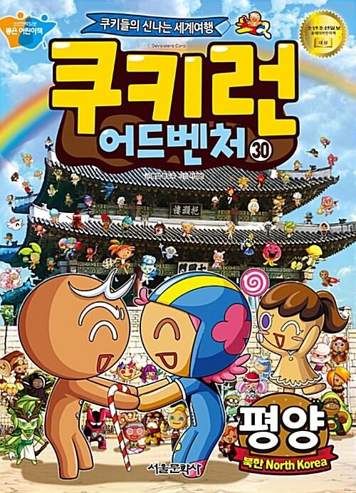 쿠키런 어드벤처 : 쿠키들의 신나는 세계여행. 30, 평양 - 북한(North Korea)