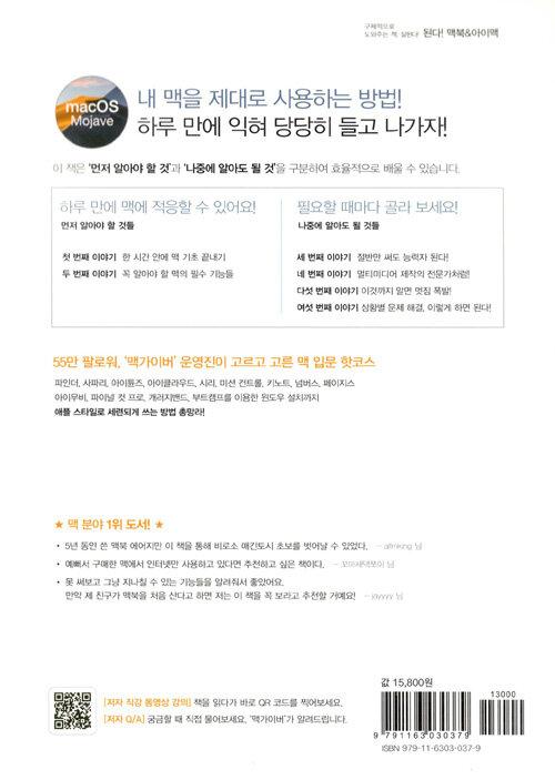 된다! 맥북&아이맥 : 맥OS 모하비 판 / 개정4판
