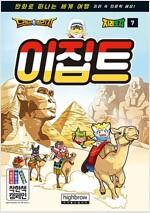 드래곤빌리지 지리도감 7 : 이집트