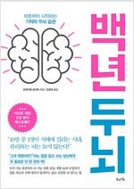 백년 두뇌
