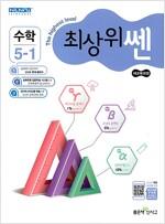 최상위 쎈 초등 수학 5-1 (2019년)