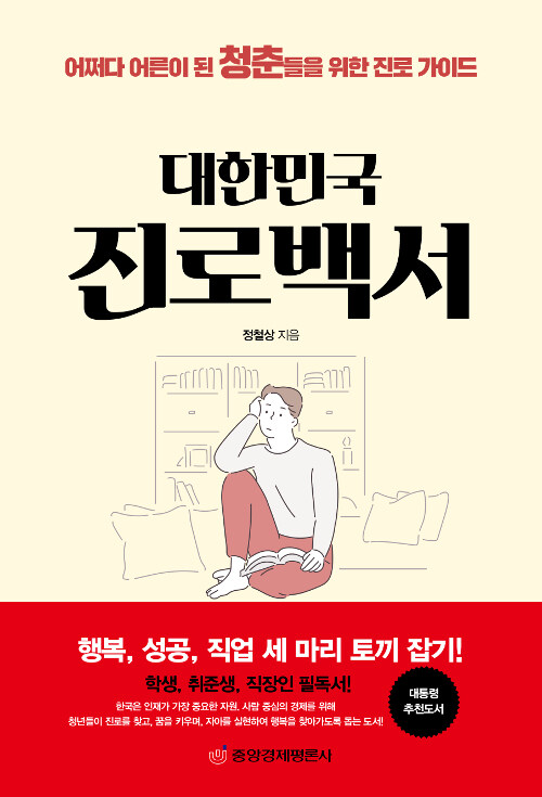 대한민국 진로백서