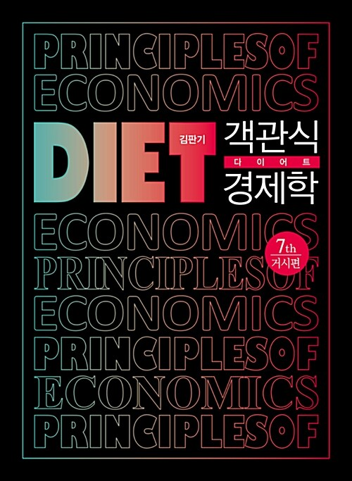 객관식 다이어트 경제학 : 거시편