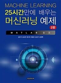(25시간만에 배우는) 머신러닝 예제 : MATLAB 활용 / 2판