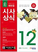 월간최신 취업에 강한 에듀윌 시사상식 2018.12 (무료동영상강의)