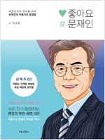 좋아요, 문재인 : 대한민국의 역사를 바꾼 문재인의 아름다운 발걸음