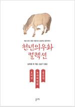 토끼전 녹처사연회 굴승전 : 천년의 우화 컬렉션 3