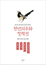 장끼전 까치전 황새결송 금의공자전 : 천년의 우화 컬렉션 5
