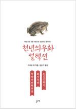 청강사자현부전 와사옥안 노섬상좌기 : 천년의 우화 컬렉션 6