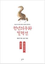 곽삭전 메기장군전 : 천년의 우화 컬렉션 7
