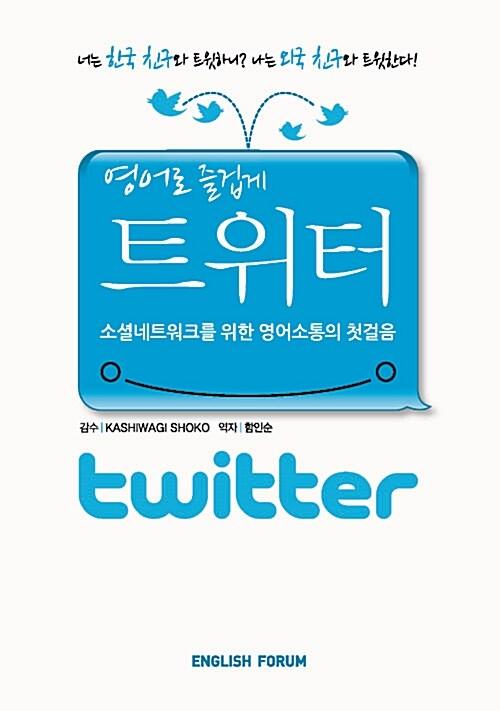 영어로 즐겁게 트위터