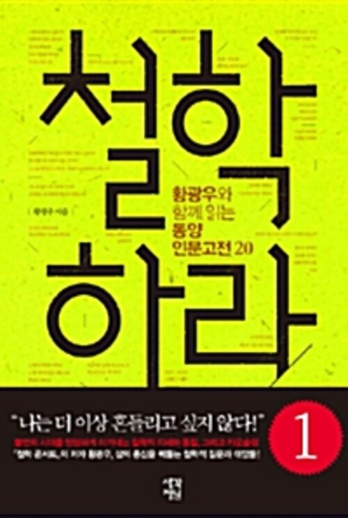 철학하라 : 동양편