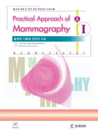 Practical approach of mammography . 1 : 촬영의 기본과 진단의 기초 .