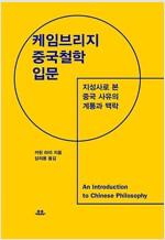 케임브리지 중국철학 입문