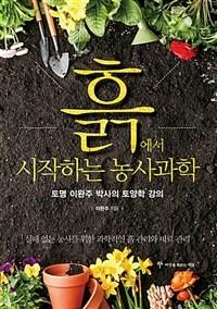 흙에서 시작하는 농사과학