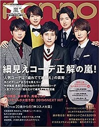non·no(ノンノ) 2019年 02 月號 [雜誌]