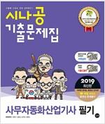 2019 시나공 기출문제집 사무자동화산업기사 필기