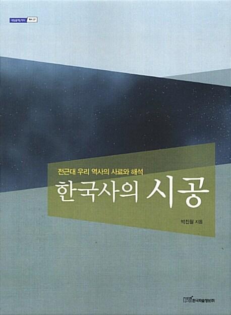 한국사의 시공
