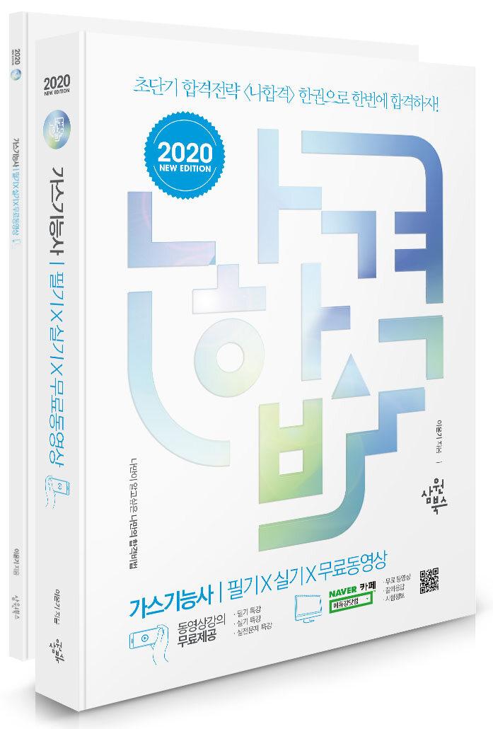 2020 나합격 가스기능사 필기 + 실기 + 무료동영상
