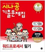 2019 시나공 기출문제집 워드프로세서 필기