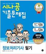 2019 시나공 기출문제집 정보처리기사 필기