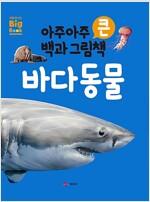 아주아주 큰 백과 그림책 : 바다동물
