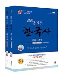 2019 강민성 한국사 기출 1730제 - 전2권
