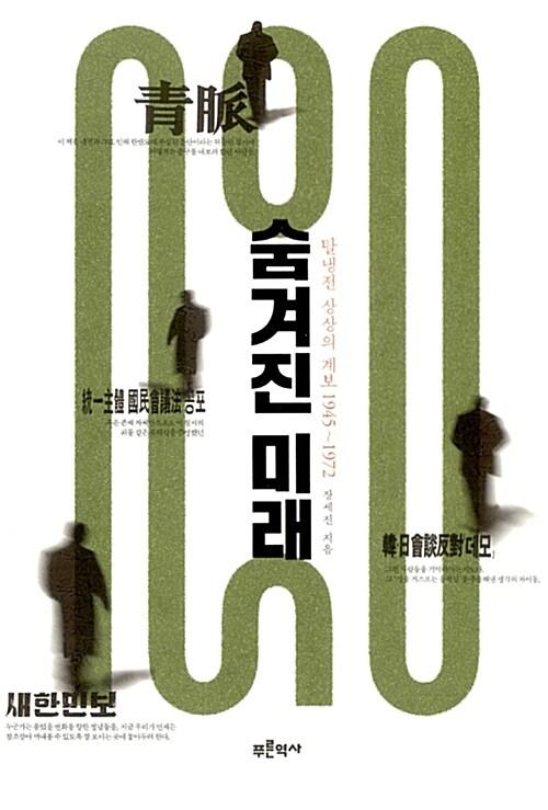 [중고] 숨겨진 미래