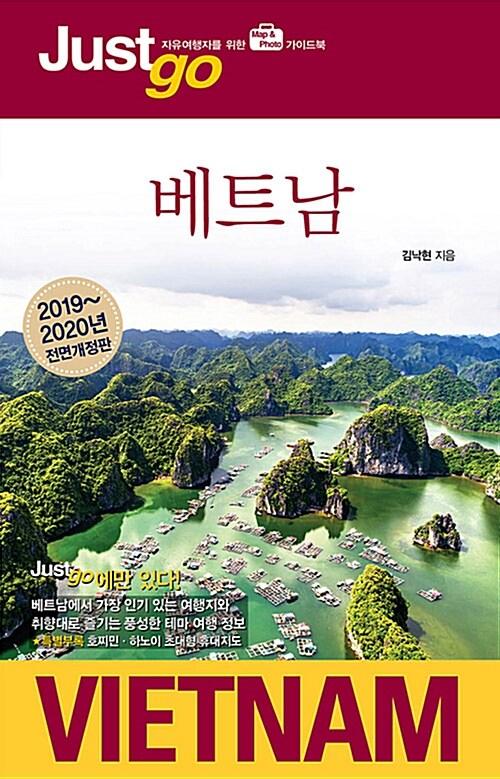 저스트 고 베트남 (2019~2020년 전면개정판)