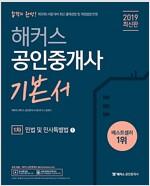 2019 해커스 공인중개사 기본서 1차 민법 및 민사특별법 - 전2권