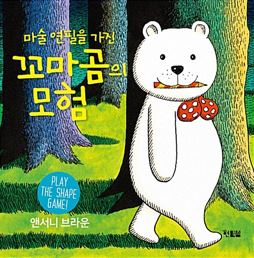 마술 연필을 가진 꼬마곰의 모험 (보드북)