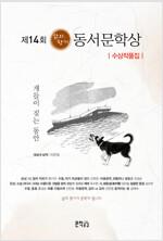제14회 삶의향기 동서문학상 수상작품집