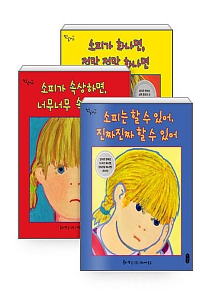[세트] 소피의 감정 수업 1~3 세트 - 전3권