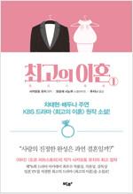 최고의 이혼 1 : KBS 드라마 '최고의 이혼' 원작 소설