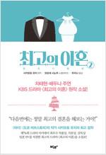 최고의 이혼 2 : KBS 드라마 '최고의 이혼' 원작 소설